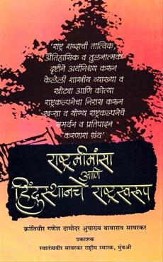 Rashtramimansa Ani Hindusthanche Rashtraswaroop