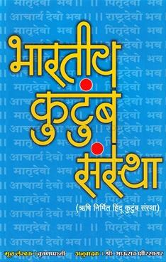 Bharatiya Kutumb Sanstha
