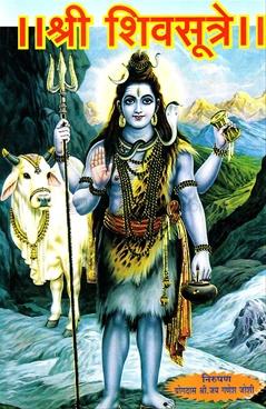 Shree Shivasutre