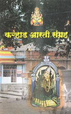 Karhad Aarati Sangrah
