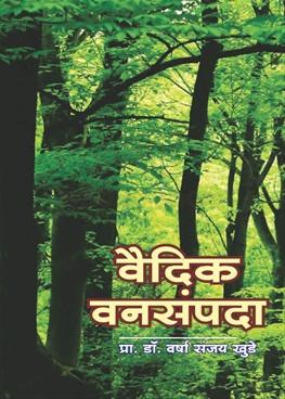 वैदिक वनसंपदा