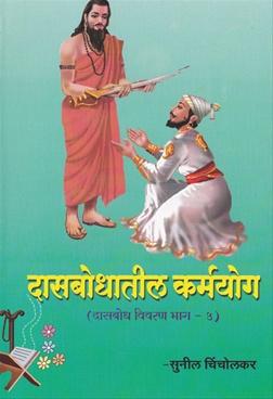 Dasbodhatil Karmyog - Dasbodh Vivaran Bhag 5