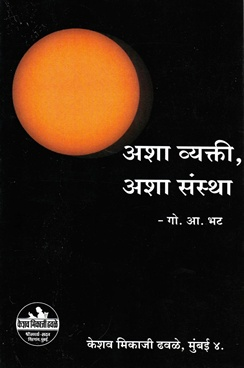 Asha Vyakti, Asha Sanstha