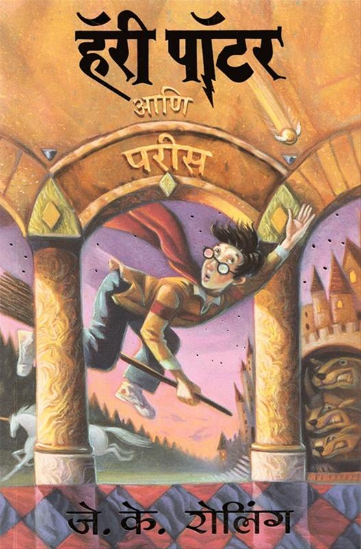 हॅरी पॉटर आणि परीस
