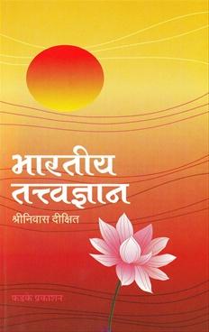 भारतीय तत्त्वज्ञान