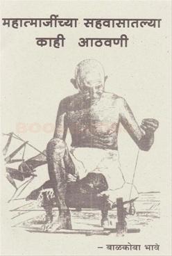 Mahatmajinchya Sahavasatil Kahi Athavani