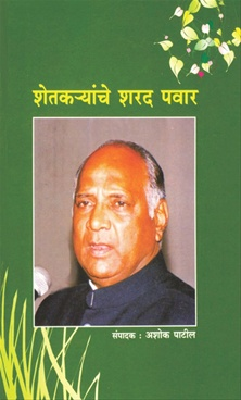 Shetkaryanche Sharad Pawar