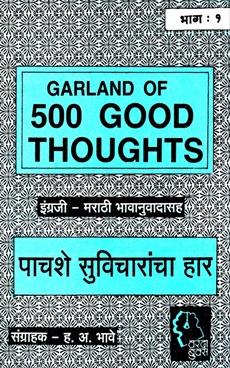 500 Suvichar Har (English+Marathi/ 5 Pustke / Bhag 16 te 20 )