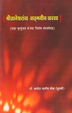 Shridnyaneshwarancha Vangmayin Varsa