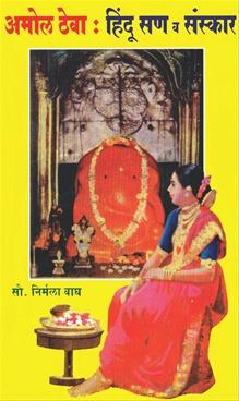 Amol Theva Hindu San Va Sanskar