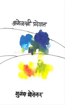 Anolakhi Pradeshat