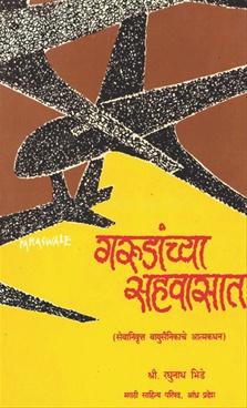 Garudanchya Sahavasat