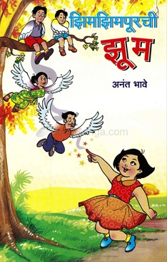 Jhimjhimpurchi Jhum