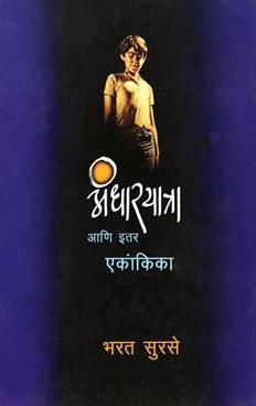 Andhar Yatra