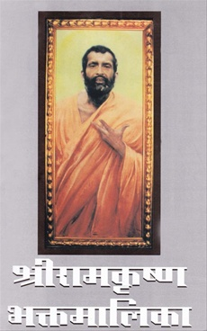 Shriramkrushna Bhaktamalika Bhag 1 (Marathi)