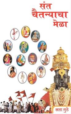 Sant Chaitanyacha Mela