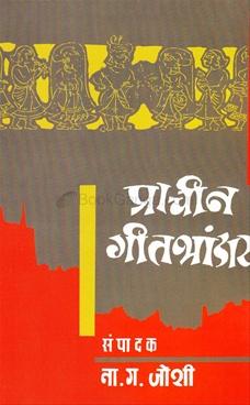 Prachin Geetbhandar