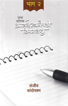 Tarun V Hotkaru Karyakartyansathi Tipanvahi 2