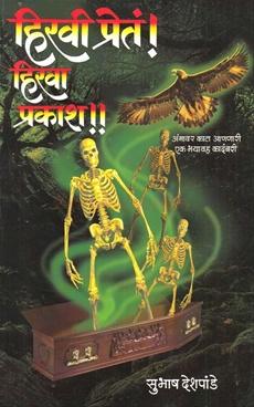 Hiravi Pret Hirava Prakash