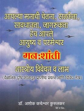 Manashanti Shastriya Vivechan V Labh
