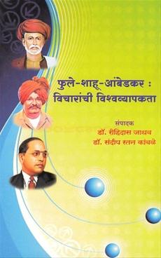 Phule Shahu Ambedkar Vicharanchi Vishwavyapakata