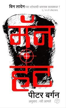 Manhunt (Marathi)