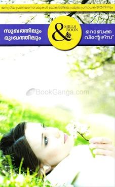 Sukhathilum Dukhathilum (Mills & Boon Series)