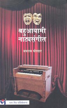 बहुआयामी नाट्यसंगीत