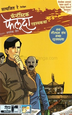 Fantastic Feluda Golden Set