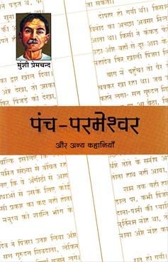 Panch - Parmeshwar Aur Anya Kahaniya