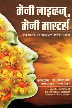 Many Lives Many Masters (Marathi)