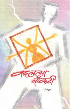 Badalatya Choukati