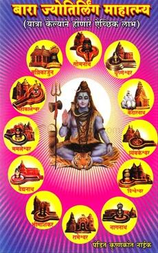 Bara Jyotirling Mahatmya