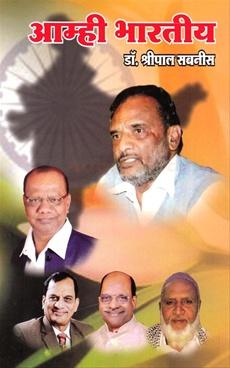 Aamhi Bhartiya