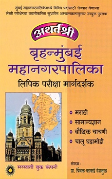 Atharvashri Bruhanmumbai Mahanagarpalika