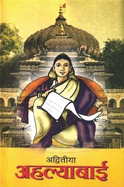Advitiya Ahalyabai