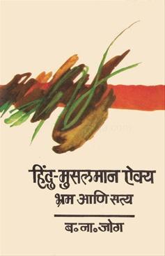 Hindu Musalman Aikya Bhram Aani Satya