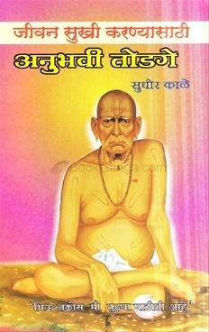 Jivan Sukhi Karnyasathi Anubhavi Todage Bhag 1