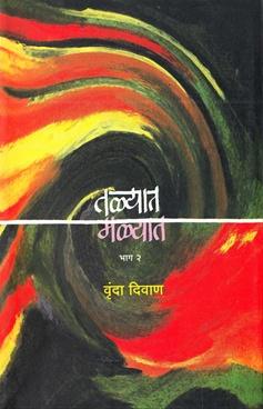Talyat Malyat - Bhag 2