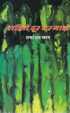 Rahile Door Ghar Maze