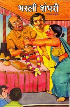 Bharali Shambhari