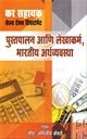 पुस्तपालन आणि लेखाकर्म व भारतीय अर्थव्यवस्था