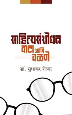 Sahityasanshodhan Vata Ani Valane