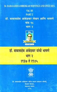 Babasaheb Ambedkar Writings And Speeches Vol. 18 (Part 2) (Marathi)