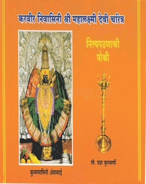 Karveer Nivasini Shri Mahalakshmi Devi Charitra