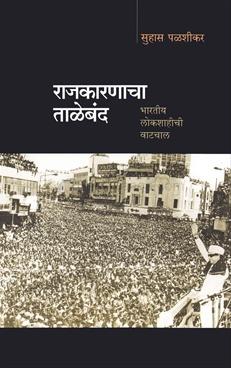 Rajkaranacha Taleband