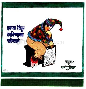 Hasarya Reshetoon Hasavinyacha Palikade