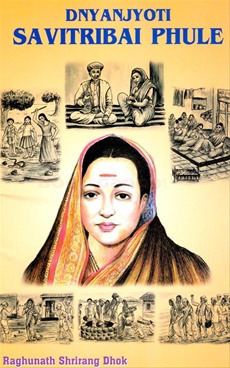 Dnyanjyotee Savitribai Phule (English)