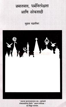Jamatvad Dharmanirapekshata ani Lokashahi 6 pustak