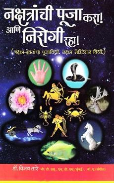 Nakshatranchi Pooja Kara Ani Nirogi Raha